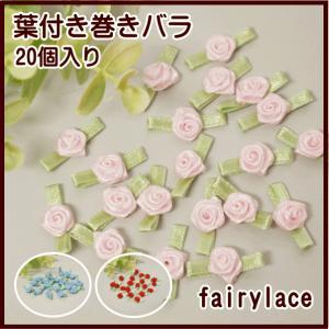 葉付き巻き薔薇 20個入り(葉付きプチローズ 全体24mm前後・バラ11mm前後)|fairy-lace