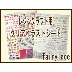 清原 クリアイラストシート レジンクラフト|fairy-lace
