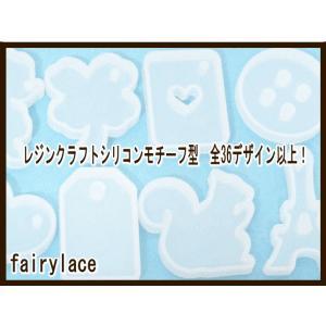 UVクラフトレジン シリコンモチーフ型 シリコン型 レジンクラフト|fairy-lace