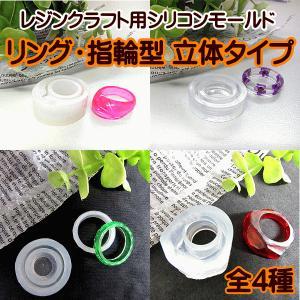 リング型・指輪型 立体タイプ 1個売り シリコンモールド シリコンモチーフ型|fairy-lace
