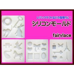 シリコンモールド レジン用型取り 1個売り レジンクラフト 粘土型取り|fairy-lace