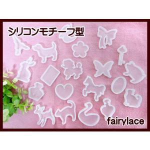 激安 シリコンモチーフ型 1個 シリコンモールド シリコン型 レジンクラフト|fairy-lace