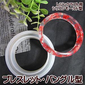 ブレスレット型 バングル型 シリコンモールド 腕輪型|fairy-lace