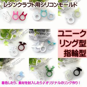 ユニークな リング型 指輪型 シリコンモールド シリコンモチーフ型|fairy-lace