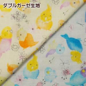 ダブルガーゼ 生地 水彩画風 インコとおかめインコ Wガーゼ 綿100% 布 手芸 生地 インコ ことり 鳥 赤ちゃん スタイ|fairy-lace