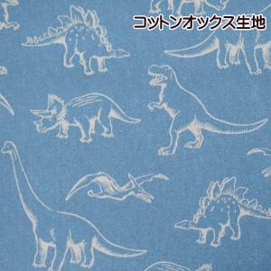 コットンオックス 生地 白抜き恐竜 綿100% 布 手芸 通園 通学 入園 入学 恐竜 ダイナソー fairy-lace