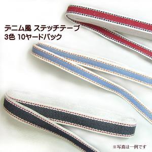 デニム風 ステッチテープ 3色 10ヤードパック|fairy-lace