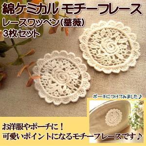 手芸 綿 ケミカル モチーフ レース レースワッペン (薔薇) 3枚セット|fairy-lace