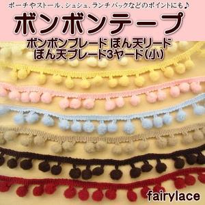 ボンボンブレード ボンボンテープ ぼん天リード ぼん天ブレード 3ヤード (小)|fairy-lace