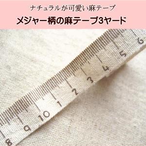 手芸 メジャー柄の 麻テープ 3ヤード|fairy-lace