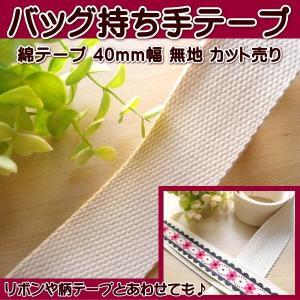 バッグの持ち手テープ、綿テープ (40mm幅) カット売り|fairy-lace