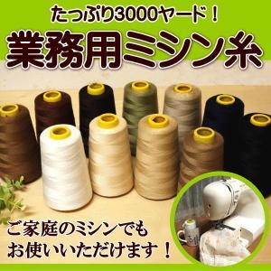 業務用 ミシン糸 3000ヤード巻き 60番 家庭用ミシン糸...