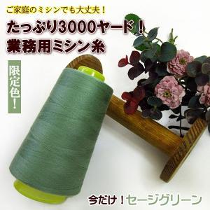 手芸 ミシン糸 業務用 3000ヤード巻き 60番 セージグ...