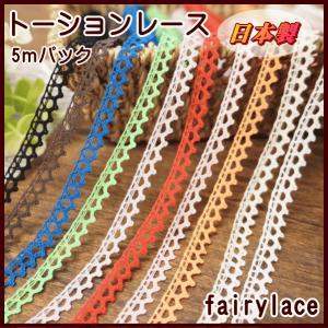 手芸 日本製 トーションレース 細幅 (ピコット) 5mパック|fairy-lace