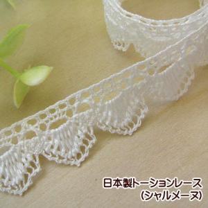 手芸 日本製 トーションレース (シャルメーヌ) カット売り|fairy-lace