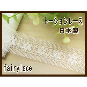 手芸 日本製 トーションレース 中幅 (プリマ) カット売り レース|fairy-lace