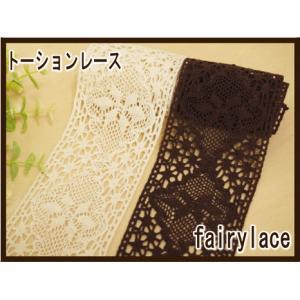 広幅 トーションレース 10ヤード(プチダイヤ) 【宅配便配送のみ】|fairy-lace