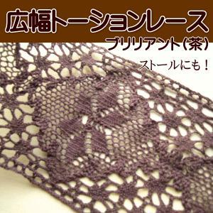 広幅 トーションレース (ブリリアント・茶)|fairy-lace