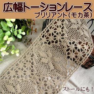 手芸 広幅 トーションレース (ブリリアント・モカ茶) カット売り|fairy-lace