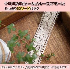 麻の 両山 トーションレース (アモーレ) 50ヤードパック (宅配便配送のみ)|fairy-lace