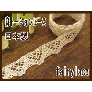 手芸 日本製 麻 トーションレース (ビアンカ) カット売り|fairy-lace