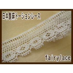 手芸 日本製 麻トーションレース (プレリュード) カット売り|fairy-lace