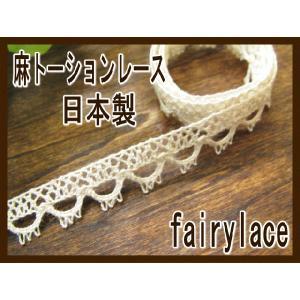 手芸 日本製 麻 トーションレース (ニーナ) カット売り|fairy-lace