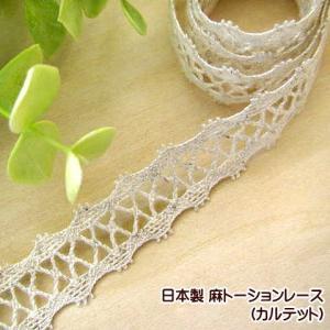 手芸 日本製 麻 トーションレース (カルテット) カット売り|fairy-lace