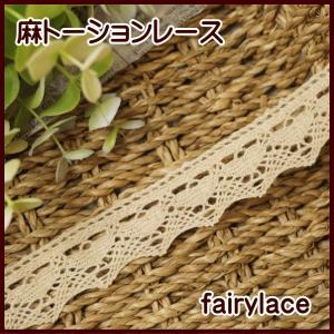 麻 トーションレース (ハートスカラップ) カット売り|fairy-lace