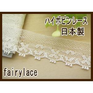 日本製 中幅 ハイボビンレース シルク100% (ヴィヴァーチェ) カット売り|fairy-lace