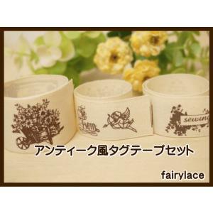 アンティーク柄綿平織りタグテープセット|fairy-lace
