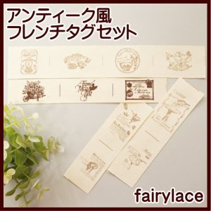 フレンチ タグ テープ セット 11柄|fairy-lace