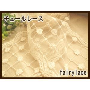 チュールレース1反 薔薇 広幅 格子(チェルシーローズ)(宅配便配送のみ) fairy-lace