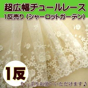 超 広幅 チュールレース 1反 (シャーロットガーデン)(宅配便配送のみ) レース fairy-lace