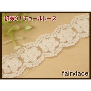 訳あり!チュールレース ぷっくり薔薇(リトルローズ)(お一人様2メートルまで) fairy-lace