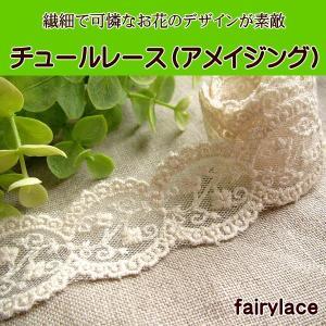 手芸 チュールレース アメイジング カット売り レース fairy-lace