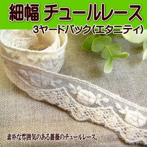 細幅 薔薇の チュールレース 3ヤードパック  (エタニティ) fairy-lace