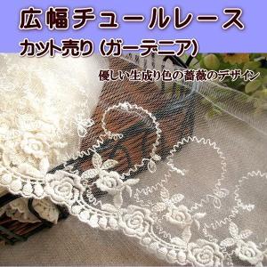 手芸 広幅 チュールレース 薔薇 (ガーデニア) カット売り fairy-lace