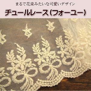 手芸 チュールレース (フォーユー) カット売り レース fairy-lace