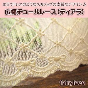 手芸 広幅 チュールレース (ティアラ)  カット売り  レース fairy-lace