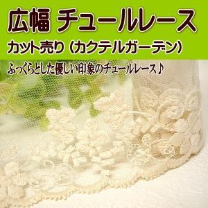 手芸 チュールレース カット売り (カクテルガーデン) レース fairy-lace
