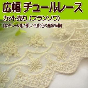 広幅 チュールレース カット売り (フランソワ) 薔薇 fairy-lace