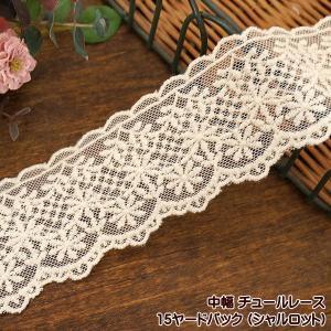 チュールレース(シャルロット)15ヤード0609 fairy-lace