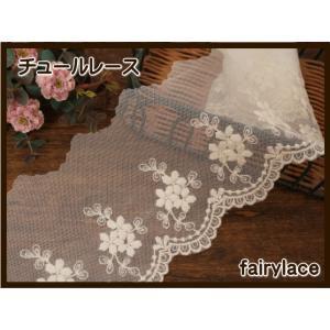 チュールレース3ヤード(フレア) fairy-lace