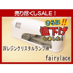 訳あり!UV レジンランプ 9W UVライト (宅配便配送のみ) fairy-lace