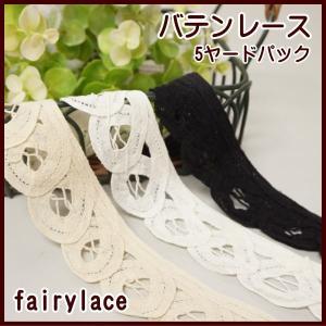 バテンレース (トルテ) 5ヤードパック|fairy-lace