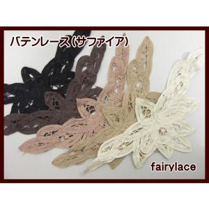 バテンレース (サファイア) 1枚|fairy-lace