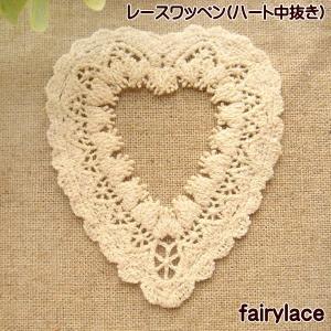 綿 ケミカル モチーフ レース ワッペン (ハート中抜き)|fairy-lace