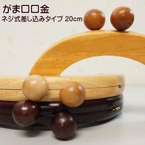 木製がま口 丸型 口金 大 20cm 木製がま口バック 口金 丸玉 カン付き ネジ式差込 手芸|fairy-lace