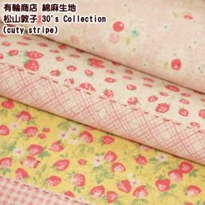 有輪商店 YUWA 綿麻 生地 松山敦子デザイン (cuty stripe)